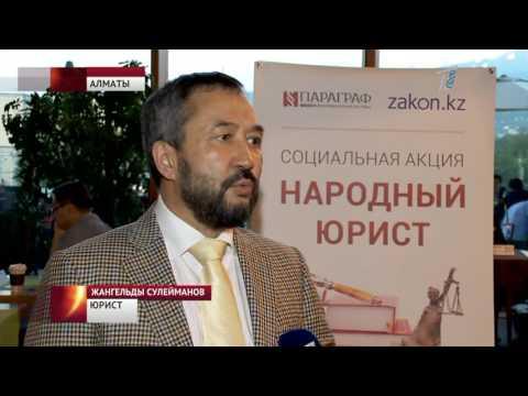 Алматинцы смогли получить бесплатные консультации юристов