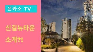 8살브이로그ㅣ고프로8ㅣ신길뉴타운 아파트 소개 (보라매S…