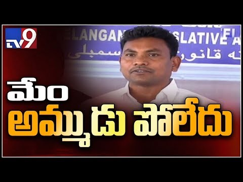 Atram Sakku and Rega Kantha Rao speaks to media after joining TRS  - TV9