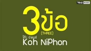 3ข้อ(Three) โก๊ะ นิพนธ์