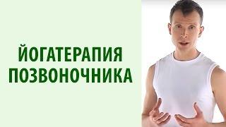 Йогатерапия с Вячеславом Смирновым. Оздоровительный комплекс для позвоночника, снятия напряжения