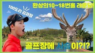 [김과장의 골프여행기 4탄]  후반 10~18번홀 라운…