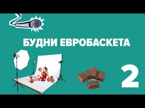 Будни Евробаскета / Серия 2