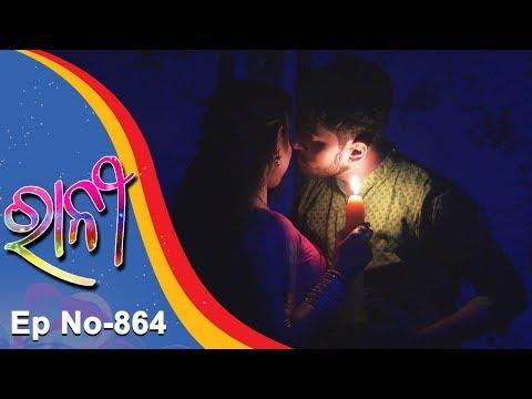 Ranee | Full Ep 864 | 19th Mar 2018 | Odia Serial - TarangTV