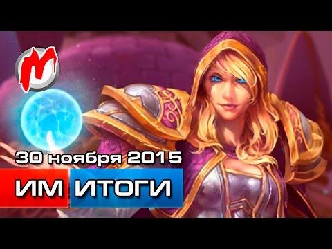 Игромания! Игровые новости, 30 ноября (Blizzard, Codema...