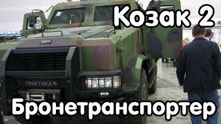 Бронетранспортер ''Козак 2'' - відео-огляд