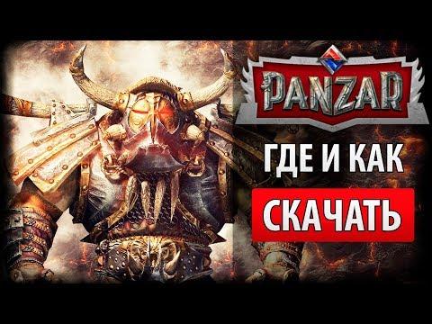 видео: 🔥 Как начать играть в panzar — где скачать, как войти, системные требования Панзар 2019 🏹