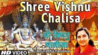 श्री विष्णु चालीसा I Shree Vishnu Chalisa I ANURADHA PAUDWAL, Full HD Video Song, Shree Vishnu Stuti