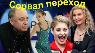 ШАНС Трусовой и Косторной Почему Мишин сорвал переход фигуристки к Тутберидзе