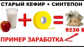 Старый кефир + Синтепон = Бизнес с доходом 9230$ Разбираем реальный пример заработка.