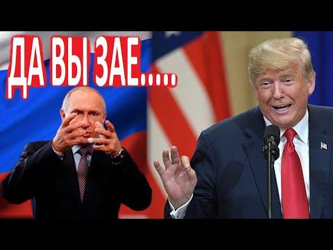 Срочно! Путин в бешенстве.США вводят новые санкции против России
