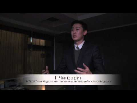 "GEW 2013 Mongolia    ""Market opportunities in Mongolia"" by Chinzorig Ganbold   Part 1"