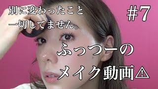 ふっつーのメイク動画😂🤣✨💛❤️✌️