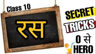 BOARDS 2021 - Ras hindi grammar class 10 full chapter | रस पहचानने की TRICKS |
