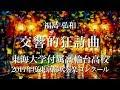 【吹奏楽】交響的狂詩曲(福島弘和)東海大高輪台 の動画、YouTube動画。