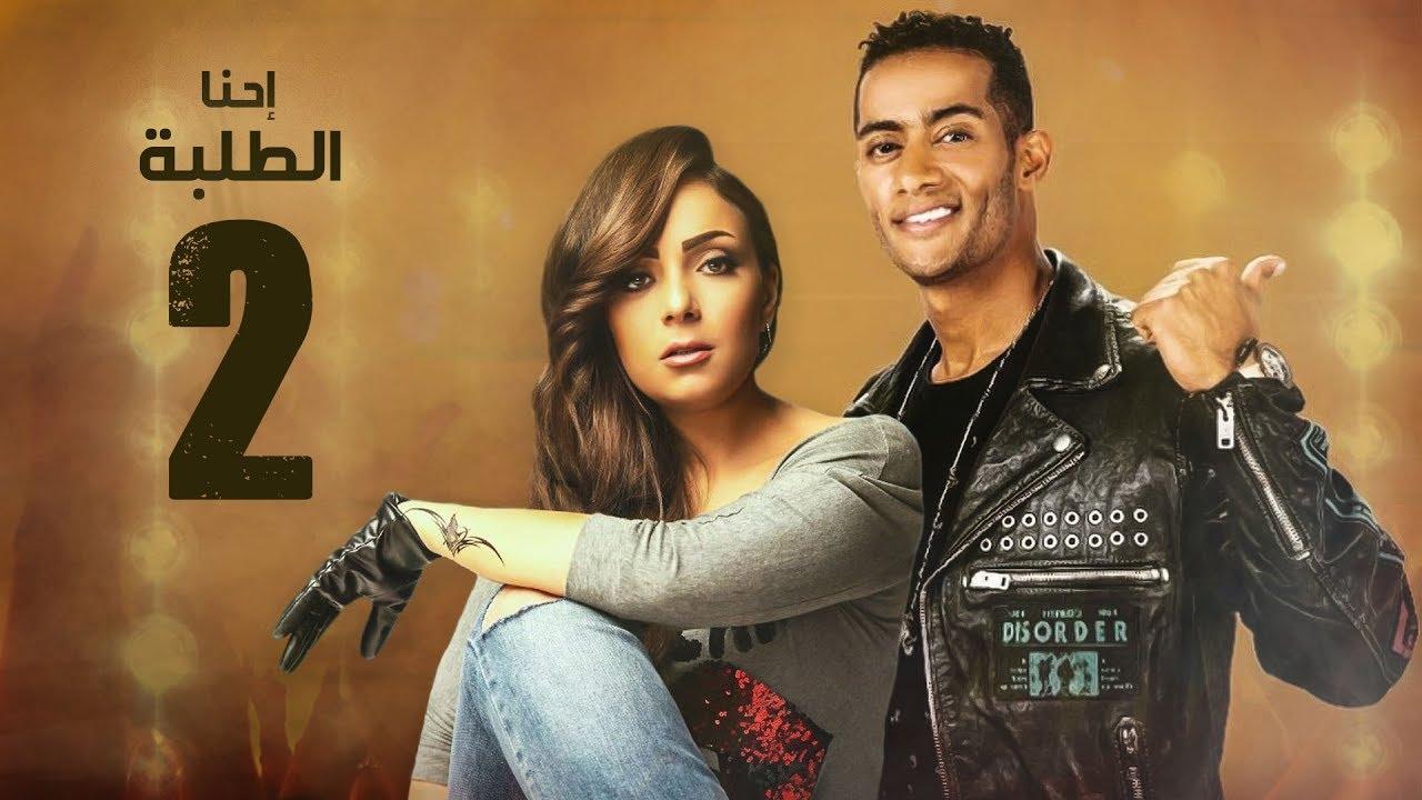 Episode 02 - Ehna El Talaba Series | الحلقة الثانية - مسلسل احنا الطلبة