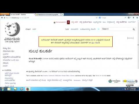 Lesson 10: Summary of all the Kannada Wikipedia lessons