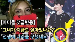 [댓글반응] BTS J-hope에게 직접 백을 선물받았다고? 진짜 전생에 나라를 구했나보다