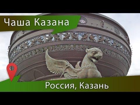 Центр семьи Казан в Казани: Чаша для бракосочетания в Татарстане (ЗАГС)