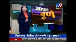 Harshwardhan Sukhatme (Navbharat Press conf) TV9 M 241213 2034PM