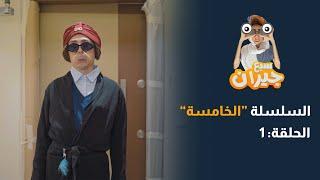 مسلسل سبع جيران الحلقة 12 - سلسلة وائل وهنادي