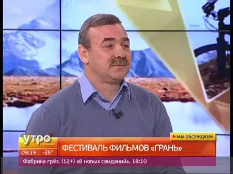 Фестиваль фильмов Грань. Утро с Губернией. Gubernia TV