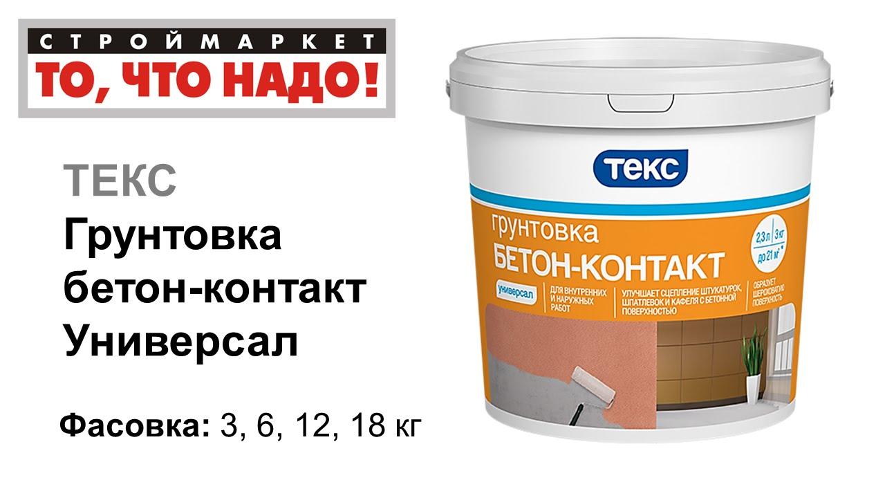 Бетон контакт екатеринбург купить бетон из рощино