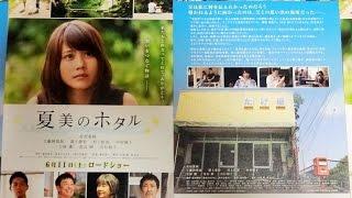 夏美のホタル 2016 映画チラシ 2016年6月11日公開 シェアOK お気軽に 【...