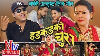 New Teej Song 2074 | Hongkong Ko Chura | Rameshraj Bhattarai | Sunita Gurung