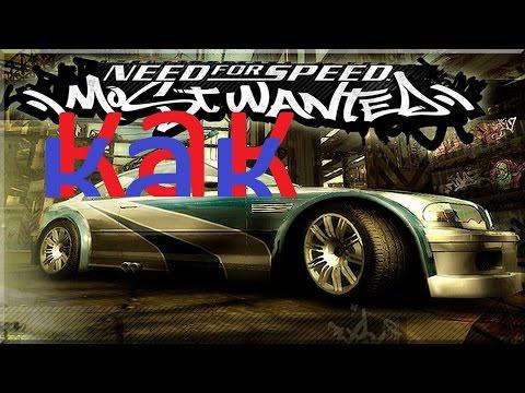 Как сделать на весь экран монитора игру Need For Speed MostWanded
