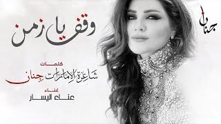 وقف يا زمن - كلمات الشاعرة جنان - عناء اليسار - ألحان مروان خوري