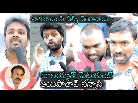 Balakrishna Fans Fires On Nagababu At NTR Movie Public Talk   NTR Movie Review   Daily Culture