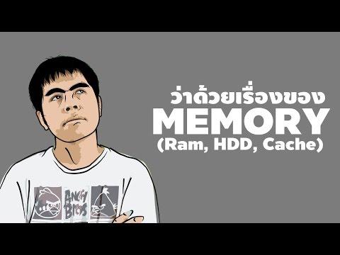 ว่าด้วยเรื่องของ Memory