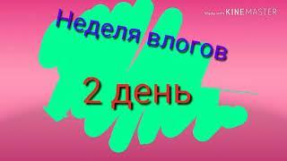 НЕДЕЛЯ ВЛОГОВ 2 ДЕНЬ/УРОКИ,КОНЦЕРТ,ИГРЫ)