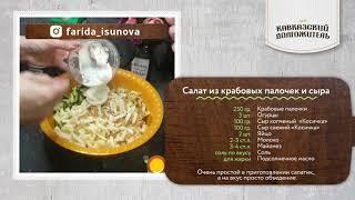 Кавказские рецепты - Салат из крабовых палочек и сыра