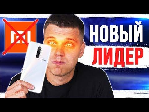 Xiaomi, ХОВАЙСЯ! Realme X2 Pro - новый КОРОЛЬ!