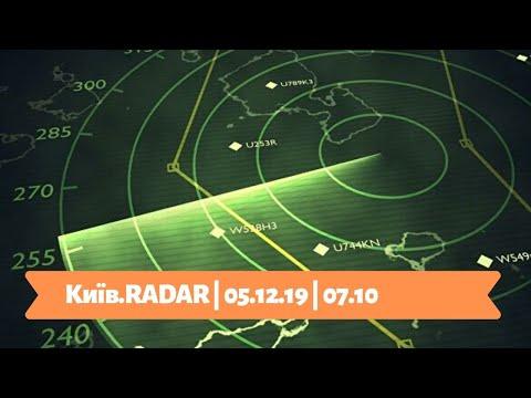 Телеканал Київ: 05.12.19 КиївRADAR 07.10