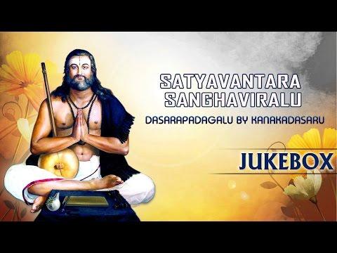 Satyavantara Sanghaviralu- Dasarapadagalu (Kanakadasaru)