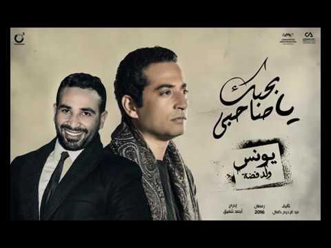 اغنية بحبك يا صاحبي   احمد سعد  من مسلسل يونس ولد فضة  رمضان 2016