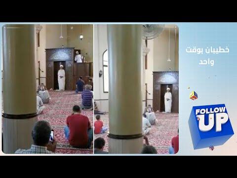 خطيبان يلقيان  خطبة الجمعة في وقت واحد بنفس المسجد في  لبنان - FollowUp