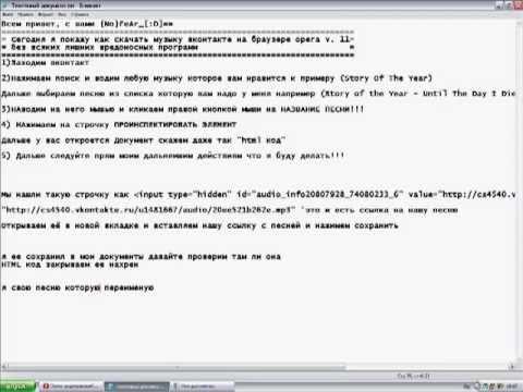 Программу для скачивания музыки из вконтакте для оперу