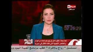 الحياة اليوم – بعد اعلان داعش بــ عاصمة جديدة فى ليبيا .. احمد جمعة : ليبيا اصبحت تحت احتلال داعش