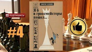 Уроки шахмат. ♔ «Я б в гроссмейстеры пошёл...» Виктор Хенкин. часть 4 ♚