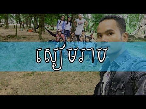 Trip to Siem Reap Province (Ankor Wat)
