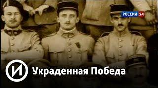 """Украденная Победа   Телеканал """"История"""""""