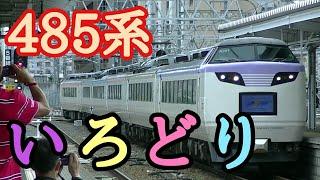 【鉄道旅】さよなら、フリーザ様こと485系いろどり(Part.33)『国鉄型車両の雄姿を見届ける旅第1弾』『長野→松本』