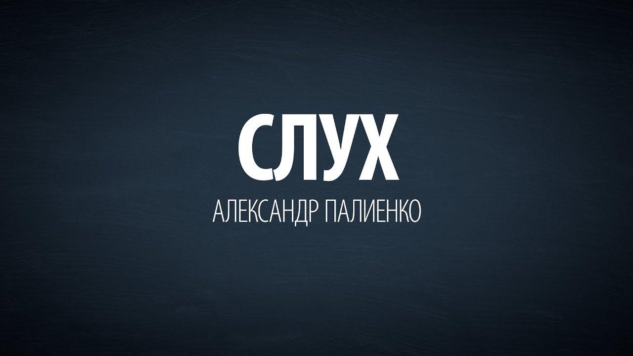 Александр Палиенко - Слух.