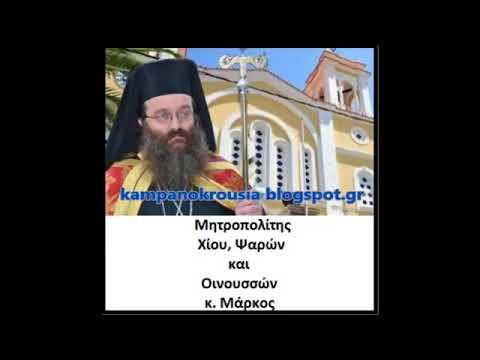 Ο Σεβασμιώτατος Μητροπολίτης Χίου, Ψαρών και Οινουσσών κ.κ. Μάρκος στο Ρ/Σ Ιεράς Αρχιεπισκοπής  Κρήτης μιλάει για την Μητρόπολη του για τα κοινά της Μητροπόλεως Χίου με την Κρήτη και για το Μακεδονικό όνομα