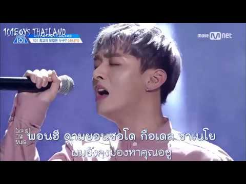 [KARAOKE/THAISUB] Downpour - PD101 (Position)