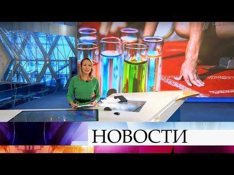 Выпуск новостей в 15:00 от 23.10.2019